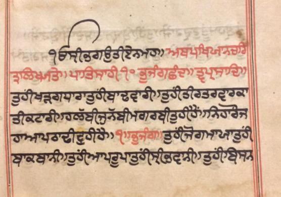 Charitropakhyan by 10th Guru