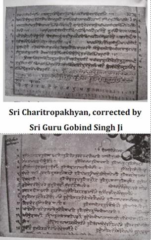 Charitropakhyan correction by Guru Gobind Singh ji
