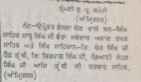 Fake hukamnama 36672-1