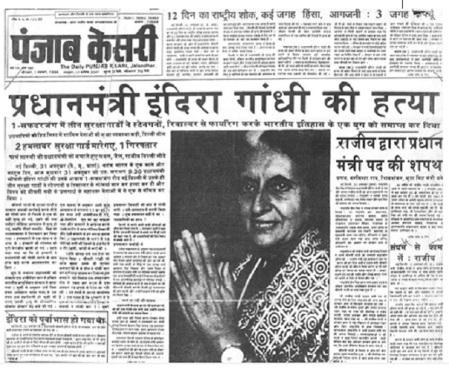Death news of Indira